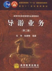导游业务(第二版第2版) 杜炜 高等教育出版社 9787040205039 正版旧书