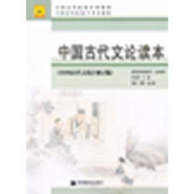 中国古代文论读本 李壮鹰 高等教育出版社 9787040232028 正版旧书