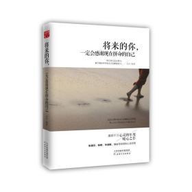 将来的你,一定会感谢现在拼命的自己 汤木 天津人民出版社 9787201086880 正版旧书