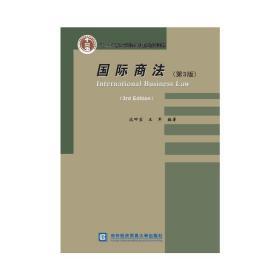 国际商法(第3版第三版) 沈四宝 对外经济贸易大学出版社 9787566315656 正版旧书