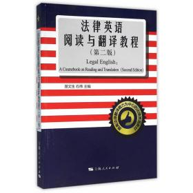 正版旧书 法律英语阅读与翻译教程-(第二版) 屈文生 上海人民出版社