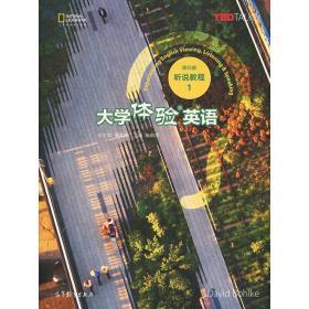 大学体验英语(第四版第4版)听说教程1 陈向京 高等教育出版社 9787040494693 正版旧书