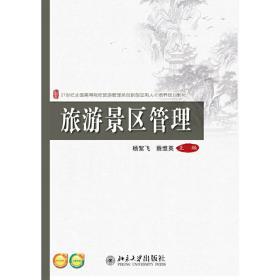 旅游景区管理 杨絮飞 北京大学出版社 9787301252239 正版旧书