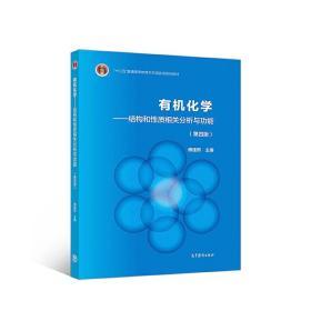 有机化学——结构和性质相关分析与功能(第4版第四版) 傅建熙 高等教育出版社 9787040493092 正版旧书