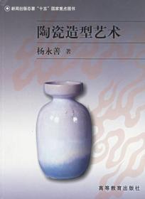 陶瓷造型艺术 杨永善 高等教育出版社 9787040151909 正版旧书