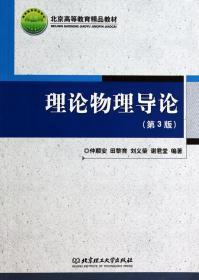 理论物理导论(第3版第三版) 仲顺安 田黎育 北京理工大学出版社 9787564069506 正版旧书