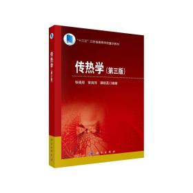 正版旧书 传热学(第三版) 张靖周,常海萍,谭晓茗 科学出版社
