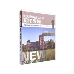 正版旧书 新大学英语·写作教程1(教师用书) 张绍杰 华东师范大学出版社