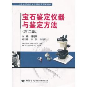 宝石鉴定仪器与鉴定方法(第二版第2版) 赵建刚 中国地质大学出版社 9787562528661 正版旧书
