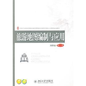 旅游地图编制与应用 凌善金 北京大学出版社 9787301231043 正版旧书