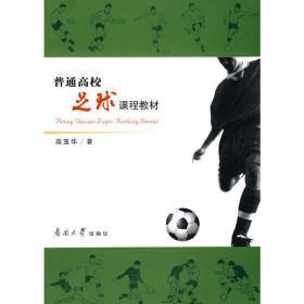 普通高校足球课程教材 高宝华 南开大学出版社 9787310033348 正版旧书