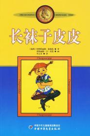 长袜子皮皮:林格伦作品选集·美绘版 (瑞典)林格伦 李之义 中国少年儿童出版社 9787500794141 正版旧书