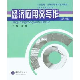 经济应用文写作  第3版第三版 邓红 重庆大学出版社 9787562427131 正版旧书