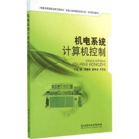 正版旧书 机电系统计算机控制 李建刚 北京理工大学出版社