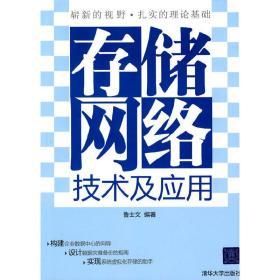 正版旧书 存储网络技术及应用 鲁士文 清华大学出版社