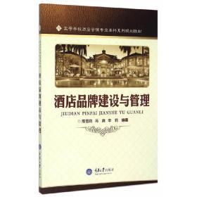 酒店品牌建设与管理 陈雪钧 马勇 李莉 重庆大学出版社 9787562489351 正版旧书