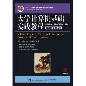 正版旧书 大学计算机基础实践教程(第4版) 甘勇 尚展垒 王伟 王爱菊 人民邮电出版社