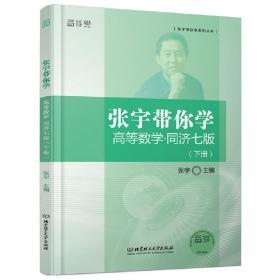 张宇带你学高等数学-(下册)-同济七版 张宇 北京理工大学出版社 9787568209519 正版旧书