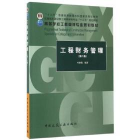 工程财务管理-(第二版第2版) 叶晓甦 中国建筑工业出版社 9787112202829 正版旧书