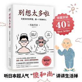 正版旧书 别想太多啦:在复杂的世界里,做一个简单的人(日本畅销40万册的情绪疗愈指南,随手翻开,就能获得舍离烦恼的勇气。) (日)名取芳彦 著,紫图出品 天津人民出版社