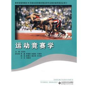 运动竞赛学 王亚琼 北京师范大学出版社 9787303099733 正版旧书