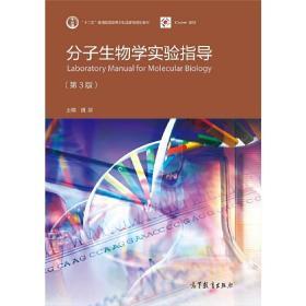 分子生物学实验指导-(第3版第三版) 魏群 高等教育出版社 9787040418941 正版旧书