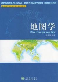 地图学(内容一致,印次、封面或*不同,统一售价,随机发货) 祝国瑞 武汉大学出版社 9787307040328 正版旧书