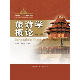 旅游学概论 (第二版第2版) 吴必虎 中国人民大学出版社 9787300181561 正版旧书