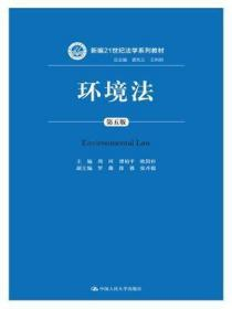 环境法-第五版第5版 周珂 中国人民大学出版社 9787300221984 正版旧书