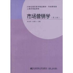 正版旧书 市场营销学-(第三版) 吴宪和 东北财经大学出版社