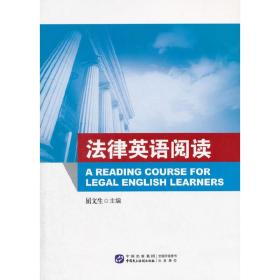 正版旧书 法律英语阅读 屈文生 中国民主法制出版社