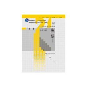 宪法-(第五版第5版) 许崇德 中国人民大学出版社 9787300188454 正版旧书