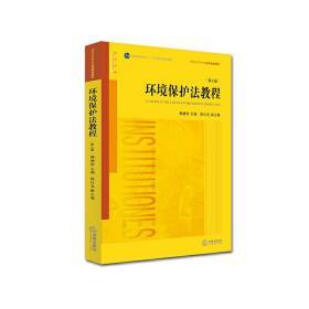 环境保护法教程(第七版第7版) 韩德培 法律出版社 9787511875860 正版旧书