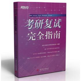 正版旧书 考研复试完全指南 新东方国内大学项目事业部 华中科技大学出版社