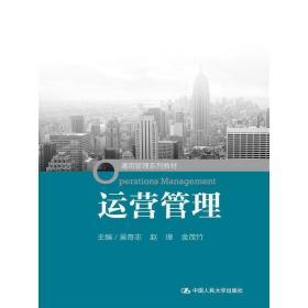 运营管理/通用管理系列教材 吴奇志 赵璋 金茂竹 中国人民大学出版社 9787300222882 正版旧书