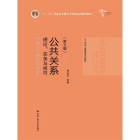 公共关系(理论实务与技巧)(第五版第5版) 周安华 中国人民大学出版社 9787300229676 正版旧书