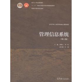 管理信息系统(第六版第6版) 黄梯云 李一军 高等教育出版社 9787040447644 正版旧书