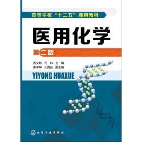 医用化学-第二版第2版 游文玮 化学工业出版社 9787122206855 正版旧书