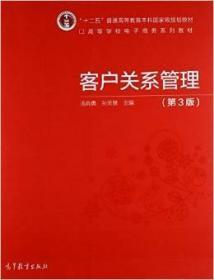 客户关系管理(第3版第三版) 汤兵勇 高等教育出版社 9787040427790 正版旧书