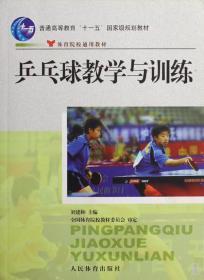 乒乓球教学与训练 刘建和 人民体育出版社 9787500926634 正版旧书