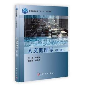 人文地理学(第三版第3版) 陈慧琳 郑冬子 科学出版社 9787030362179 正版旧书