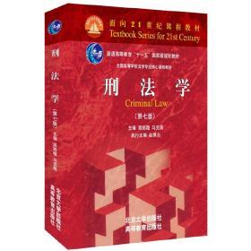 刑法学(第七版第7版)() 高铭暄//马克昌 北京大学出版社 9787301268773 正版旧书