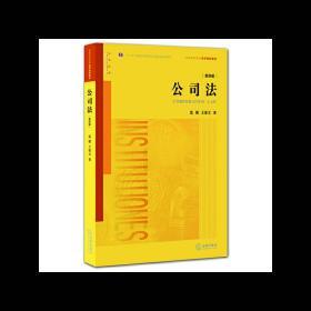 公司法-[第四版第4版] 范健 法律出版社 9787511882806 正版旧书