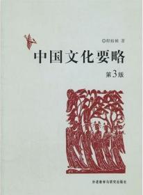 中国文化要略(第3版第三版)(内容一致,印次、封面或*不同,统一售价,随机发货) 程裕祯 外语教学与研究出版社 9787513510301 正版旧书