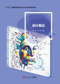 正版旧书 设计概论 曹雪 王禹 华南理工大学出版社