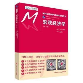 宏观经济学(第七版第7版) 高鸿业 教育部高教司 中国人民大学出版社 9787300252599 正版旧书