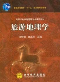 旅游地理学 冯学钢 高等教育出版社 9787040190168 正版旧书
