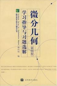 微分几何(第四版第4版)学习指导与习题选解(内容一致,印次、封面或*不同,统一售价,随机发货) 梅向明 高等教育出版社 9787040280784 正版旧书