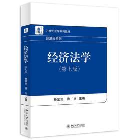 经济法学-(第七版第7版) 杨紫烜 北京大学出版社 9787301257876 正版旧书