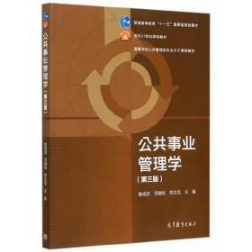 公共事业管理学(第三版第3版) 娄成武 司晓悦 郑文范 高等教育出版社 9787040431254 正版旧书